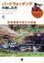 バードウォッチングの楽しみ方 野鳥観察の魅力を網羅 最新パーフェクト・マニュアル 美しい野鳥の写真と解説イラストを満載!