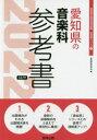 '22 愛知県の音楽科参考書