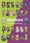 けものフレンズBD(ブルーレイディスク)付オフィシャルガイドブック 5
