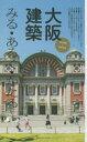 大阪建築 みる・あるく・かたる - ぐるぐる王国DS 楽天市場店