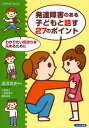 発達障害のある子どもと話す27のポイント わかりたい気持ちを高めるために SUPPORT BOOK