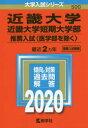 近畿大学 近畿大学短期大学部 推薦入試〈医学部を除く〉 2020年版