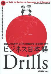 ビジネス日本語Drills 外国人のための「ビジネス敬語」から「会社訪問」まで