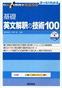 樂天商城 - 基礎英文解釈の技術100