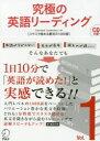 究極の英語リーディング Standard Vocabulary List Vol.1