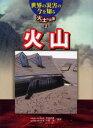 世界の災害の今を知る 火と土の災害・2