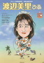 渡辺美里ぴあ 30th Anniversary Special Issue