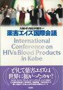 薬害エイズ国際会議
