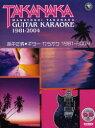 高中正義・ギター・カラオケ 1981-2004