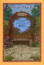 乐天商城 - グリーンフィンガー 約束の庭