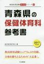 青森県の保健体育科参考書 2017年度版