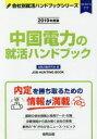 中国電力の就活ハンドブック JOB HUNTING BOOK 2019年度版