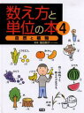 数え方と単位の本 4