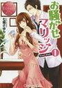 お騒がせマリッジ Kana & Eichi 1