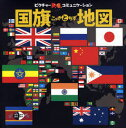 国旗と地図 世界がみえる251の旗