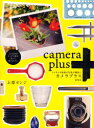 カメラプラス トイカメラ風味の写真が簡単に