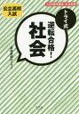 トライ式逆転合格!社会30日間問題集 公立高校入試