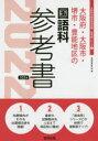 '22 大阪府・大阪市・堺市・豊 国語科