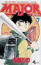 書, 雜誌, 漫畫 - MAJOR DRAMATIC BASEBALL COMIC 7