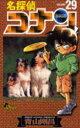 漫畫 - 名探偵コナン Volume29