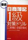 日商簿記1級徹底対策ドリル 工業簿記・原価計算編
