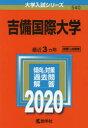 吉備国際大学 2020年版