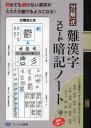 分解式難漢字スピード暗記ノート 読めても書けない漢字がスラスラ書けるようになる! 漢検1級レベル