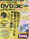 最新DVDコピー&ダウンロード完全マニュアル 誰でも無料で、デキる!