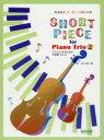樂譜 - ピアノトリオのための小品集 結婚式・パーティーで使える Vol.2