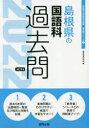 '22 島根県の国語科過去問