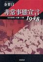 非常事態宣言1948 在日朝鮮人を襲った闇