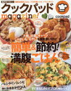 クックパッドmagazine! Vol.10