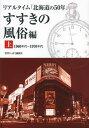 リアルタイム「北海道の50年」 すすきの風俗編上