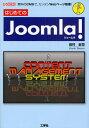 はじめてのJoomla! 無料のCMSでカンタンWebページ管理