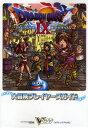 ドラゴンクエスト9星空の守り人大冒険プレイヤーズガイド ニンテンドーDS版