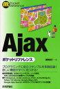 Ajaxポケットリファレンス