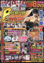 パチンコ必勝ガイドPREMIUM DVD-BOX
