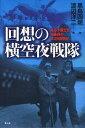 書, 雜誌, 漫畫 - 回想の横空夜戦隊 ある予備士官搭乗員のB-29邀撃記