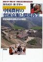 中国農村の貧困克服と環境再生 寧夏回族自治区からの報告