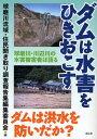 ダムは水害をひきおこす 球磨川・川辺川の水害被害者は語る