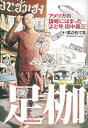 書, 雜誌, 漫畫 - 足枷 アメリカの謀略にはまった「よど号」田中義三