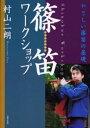 娛樂 - イラストで見る篠笛ワークショップ やさしい篠笛の基礎