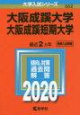 大阪成蹊大学 大阪成蹊短期大学 2020年版