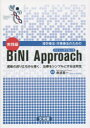 理学療法・作業療法のための実践編BiNI Approach 運動の成り立ちから導く,治療をシンプルにする法則性