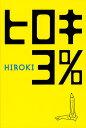 ヒロキ3%