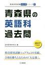 青森県の英語科過去問 2017年度版