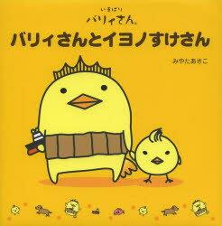 バリィさんとイヨノすけさん いまばりバリィさん...:guruguru-ds:11359501