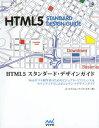 HTML5スタンダード・デザインガイド Webサイト制作者のためのビジュアル・リファレンス&セマンティクスによるコンテンツデザインガイド