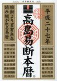 高島易断本暦 平成27年