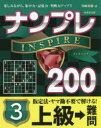 ナンプレINSPIRE200 楽しみながら、集中力・記憶力・判断力アップ!! 上級→難問3